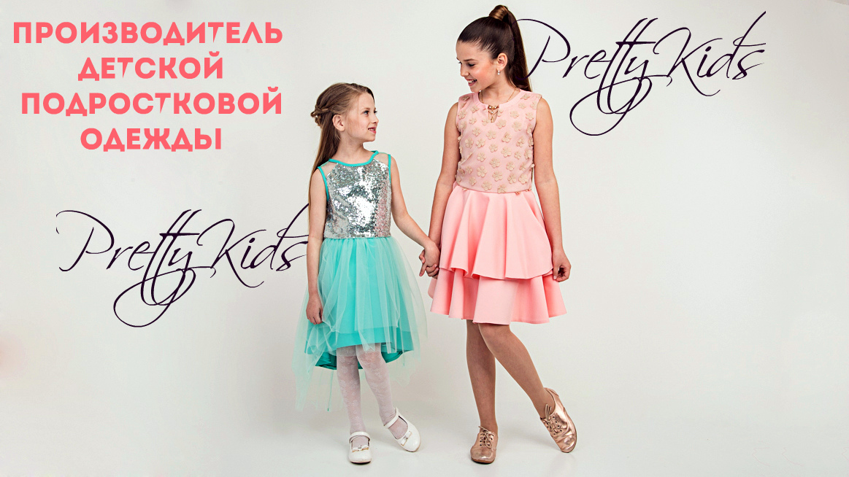 Детская одежда оптом от производителя 7618d66fa51ed
